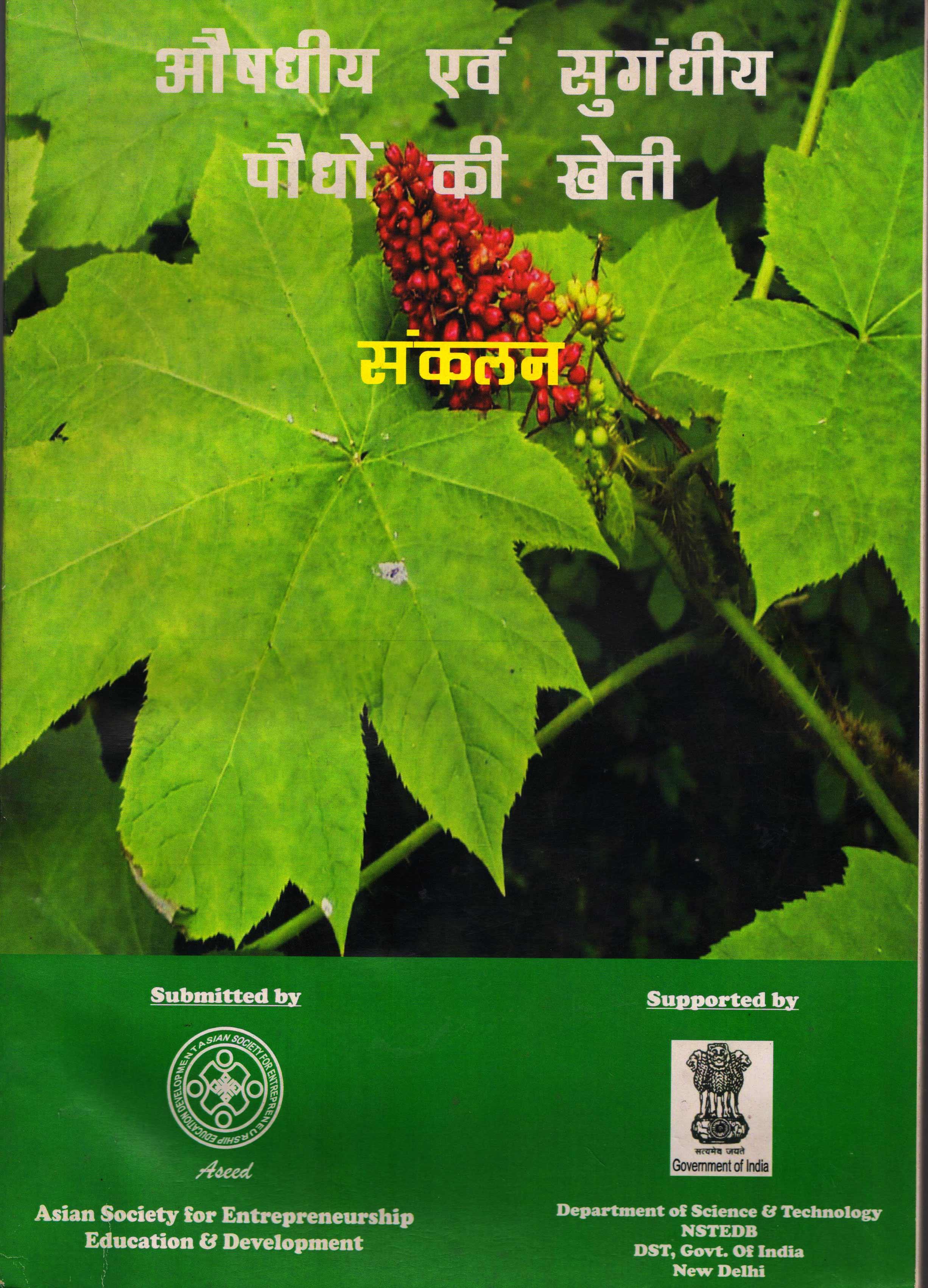 औषधीय एवं सुगंधीया पौधीं की खेती